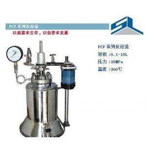 供应不锈钢反应釜、实验反应釜、高压反应釜(PCF)