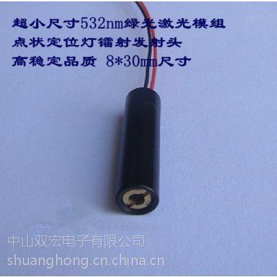 供应绿光激光模组激光器532NM激光头