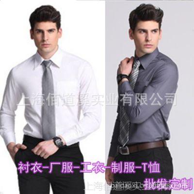 制服厂家专业生产定制高档全棉免烫商务装男式长袖衬衫职业装衬衣