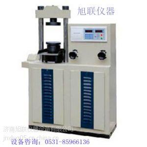 供应<自动型>检测混凝土承压强度设备旭联YAW-2000混凝土压力试验机常规C20