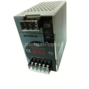 供应深圳24V3A,RP1072D-24FNDA导轨电源厂家直销