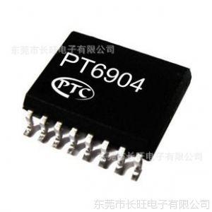 供应代理台湾普诚科技PTC  单片机芯片MCU   集成电路IC   只做原装