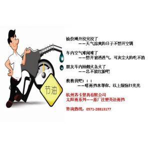 供应供应2000-2012款大众捷达晴雨挡 原厂注塑 带亮条边 带铆钩