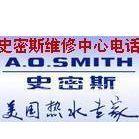 上海市闵行区史密斯电热水器维修电话66091458