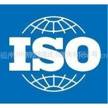 供应福建省个地区ISO9001体系认证咨询服务
