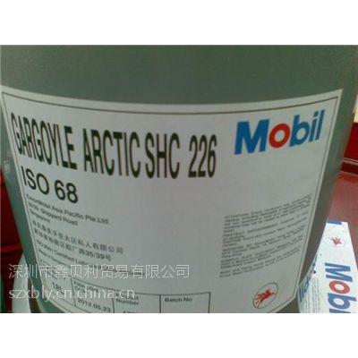 供应美孚佳高SHC 226冷冻机油、GargoyleSHC 230、鑫贝利