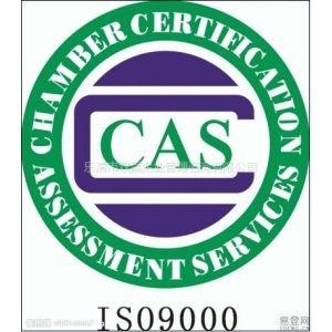 供应上海ISO9001公司