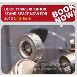 供应2014年德国斯图加特全球汽车零部件及OEM供应商展览会
