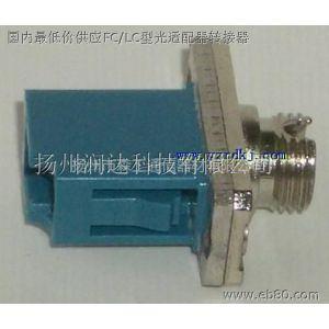 供应FC/LC型光适配器转接器,光纤适配器,光法兰盘,光纤连接器