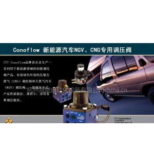 供应双燃料汽车cng减压阀,woodward专用减压阀
