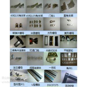 供应无锡、南通、苏州、昆山铝型材配件可调门吸内嵌式拉手弹片螺母一体轮活动铰链