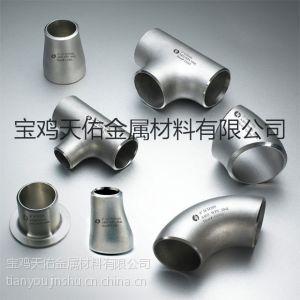供应供应各种镍弯头,镍三通,镍管件