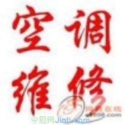 "供应专修)…の咸阳北路街空调维修 ""58867103の… 电话》"