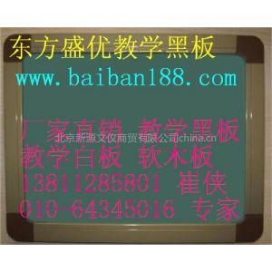 供应,专业批发白板,绿板,黑板,水松板,玻璃白板,