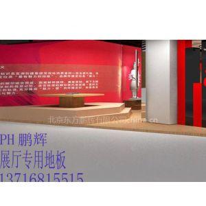 供应厨具展台地板、展览用地板、车展用地板