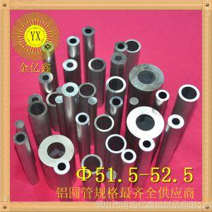 供应【原厂直销】铝管异型材工业材 6063铝圆管铝合金管厂家 规格齐全