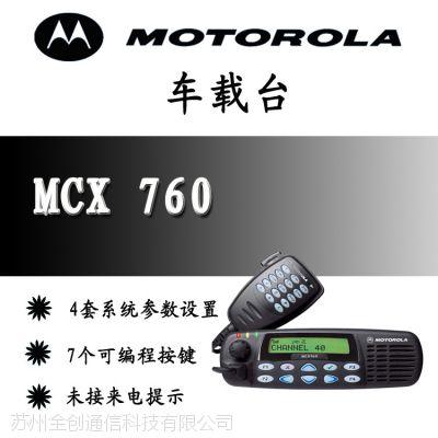 供应【批发】摩托罗拉MCX760(非/防爆)专业集群车载台/车载对讲机