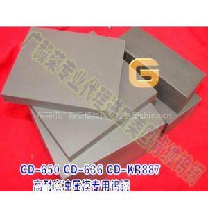 供应钨钢密度 CD-KR885冲压模具钨钢 进口钨钢棒肯纳钨钢板