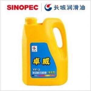 供应长城润滑油正品卓威yf-2长效汽车防冻液冷却液