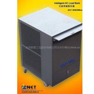 供应自动交流负载箱/500KW负载柜
