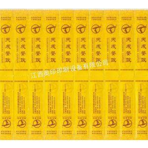 供应或定做:淋膜纸(彩色牙签袋,彩色牙签套,彩色牙线套, 彩色牙线袋),可按客户设计的文字和图片制做