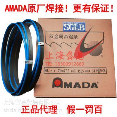 供应AMADA双金属锯条 天田双金属锯条 管齿锯条 PRO机用锯条