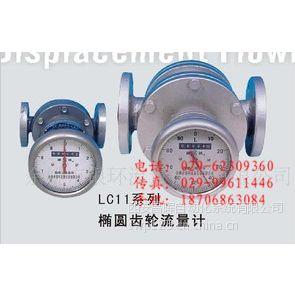 供应银环流量计 仪表椭圆齿轮流量计 银环流量计