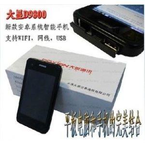 供应可以插网线的大屏智能手机正品行货大显D9800