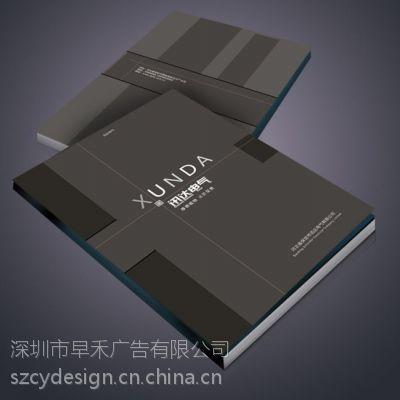画册设计,福永画册设计,福永画册设计公司
