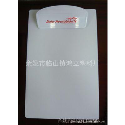 供应塑料板夹/医用板夹/写字板板夹