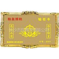 供应长沙专业制卡 金属卡制作 透明卡 酒店卡