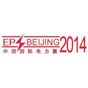 供应2014第十四届中国国际电力设备及智能电网装备展览会