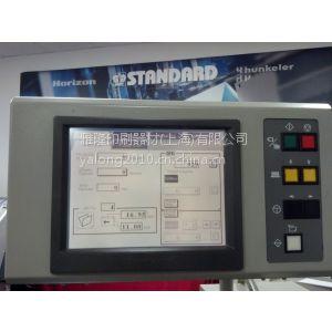 供应日本二手Horizon折页机AFC-544AKT