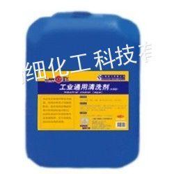 供应工业通用清洗剂 无味无毒 环保型水基型 PH值中性