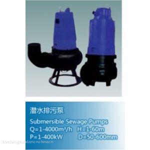 供应南京蓝深WQ潜水排污泵、蓝深WQ10-10-1水泵、蓝深无堵塞排污泵