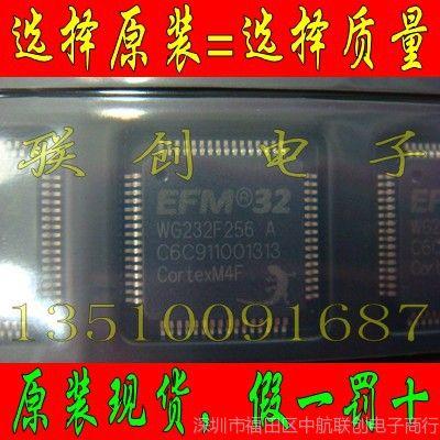 供应EFM32WG232F256-QFP64 ARM微控制器 - MCU256kb flash 2kb RAM