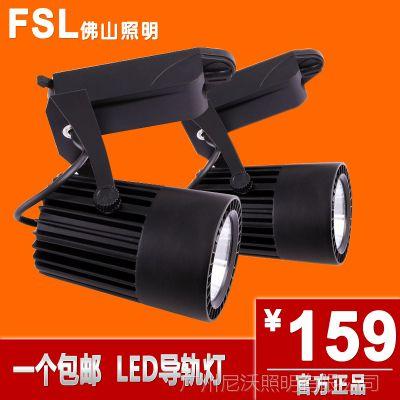 FSL 佛山照明 LED轨道射灯15W导轨射灯 服装店展柜厅电视墙射灯具