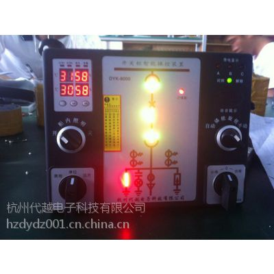 厂家直销济南潍坊开关柜智能操控装置DYK8000 包邮淄博济宁开关柜智能操显装置 智能化