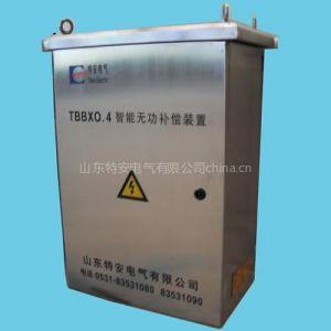 供应东营TBBX0.4系列无功智能补偿装置