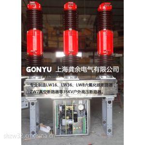 供应35KV SF6高压六氟化硫断路器LW8-40.5/1600,LW16六氟化硫断路器,LW36