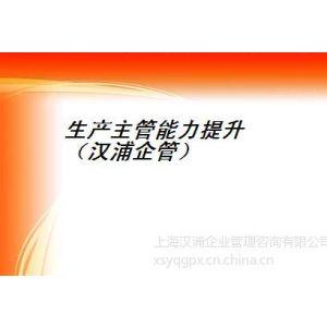 供应生产主管能力提升实务(企业内训)