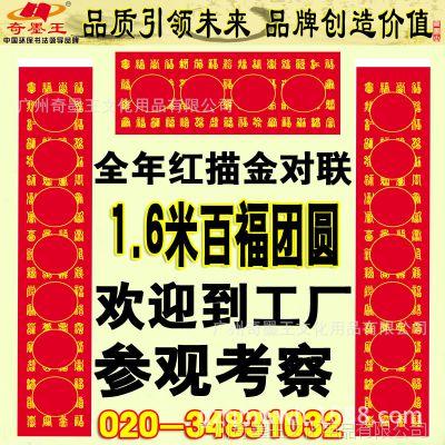 【1.6米百福团圆】全年红纸和产厂家 瓦当对联纸生产厂家 奇墨王