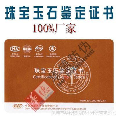 生肖邮票收藏证书、绿松石鉴定证书、防伪证书、荣誉证书等