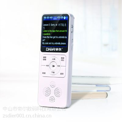 帝尔DR-11自动断句全数字化复读机(2014新品)
