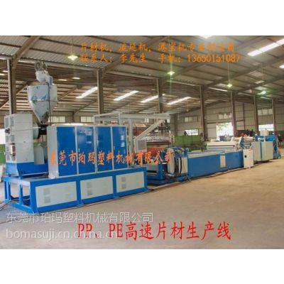 供应珀玛塑机片材机,片材生产线,片材设备,塑料片材机