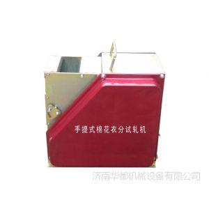 供应手提式便携式棉花衣分试轧机 锯齿衣分试轧机