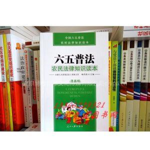 供应《六五普法农民法律知识读本》(漫画版)