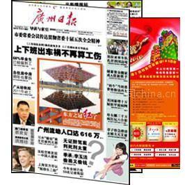供应广州报纸夹报广告/广州报纸夹页广告公司