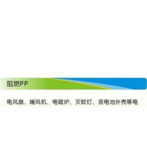 供应改性聚丙烯 阻燃PP