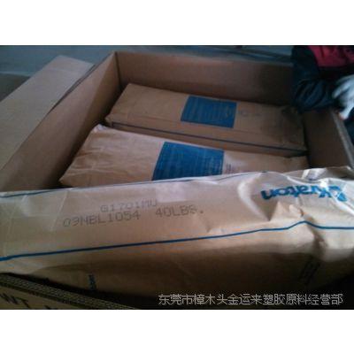 热塑性弹性体SEPS粉末 G1701 E 美国科腾